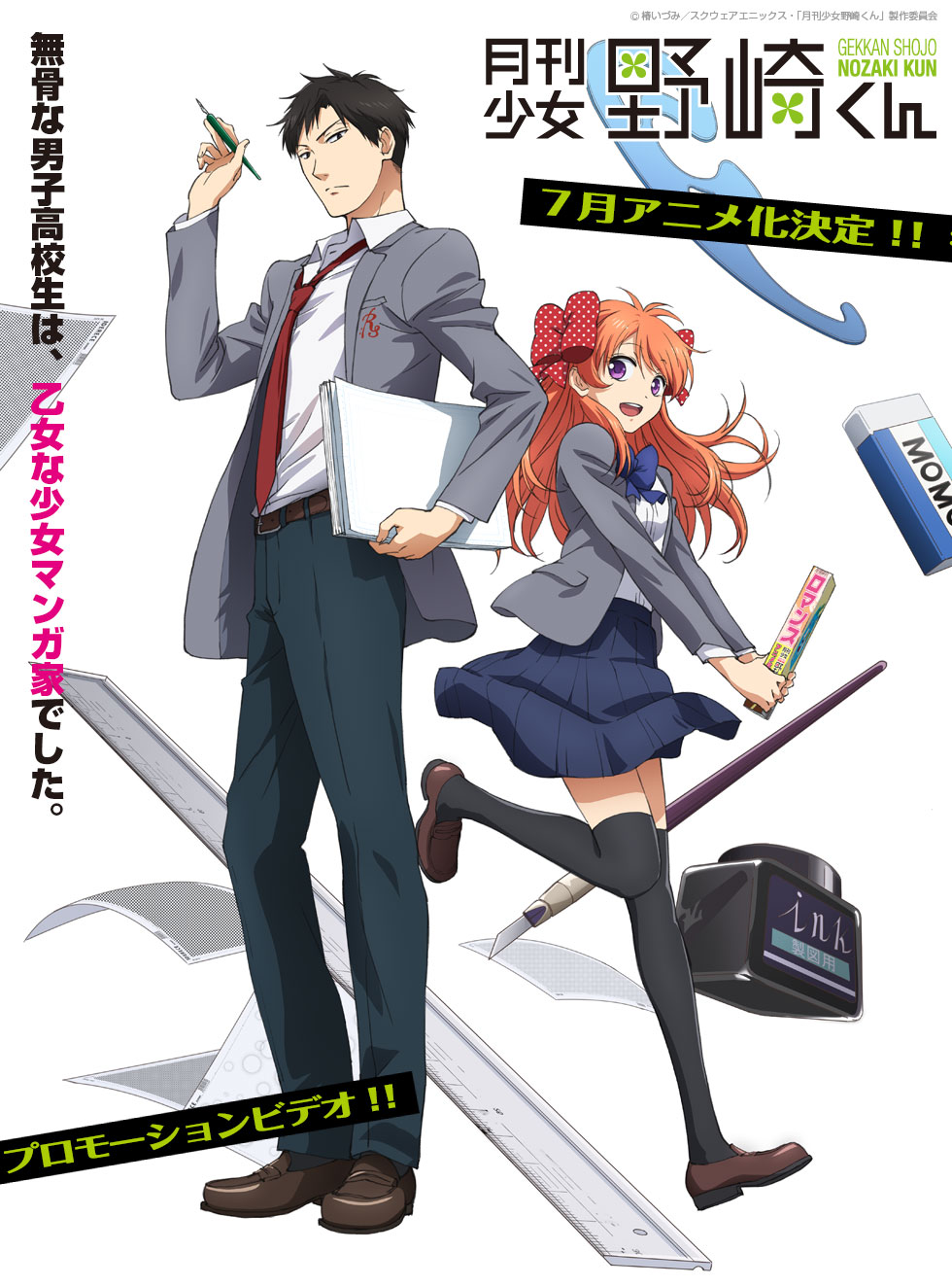 New Spring & Summer 2014 Anime Visuals Gekkan Shoujo Nozaki-kun
