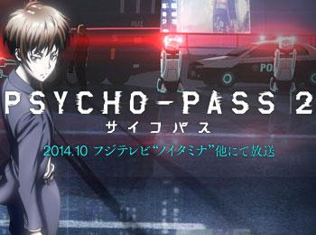 Psycho-Pass-Season-2-Airing-This-Fall-Autumn,-Film-This-Winter