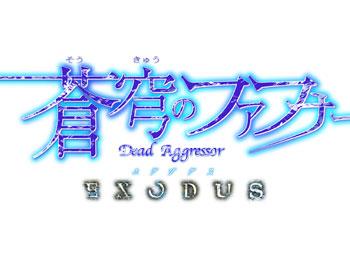Soukyuu-no-Fafner-Dead-Aggressor---Exodus-To-Air-Winter-2014-2015