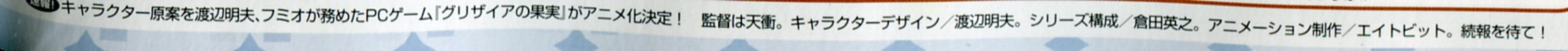 Grisaia no Kajitsu Anime Studio Revealed Image