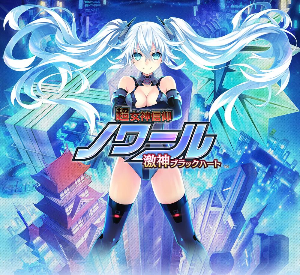 Hyper-Goddess-Faith-Noir-Extreme-God-Black-Heart-Visual