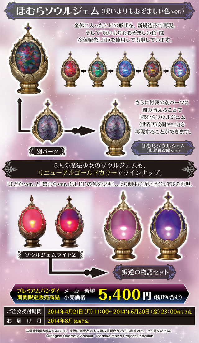 Madoka-Rebellion-Soul-Gems-Available-for-Limited-Time-Image-1