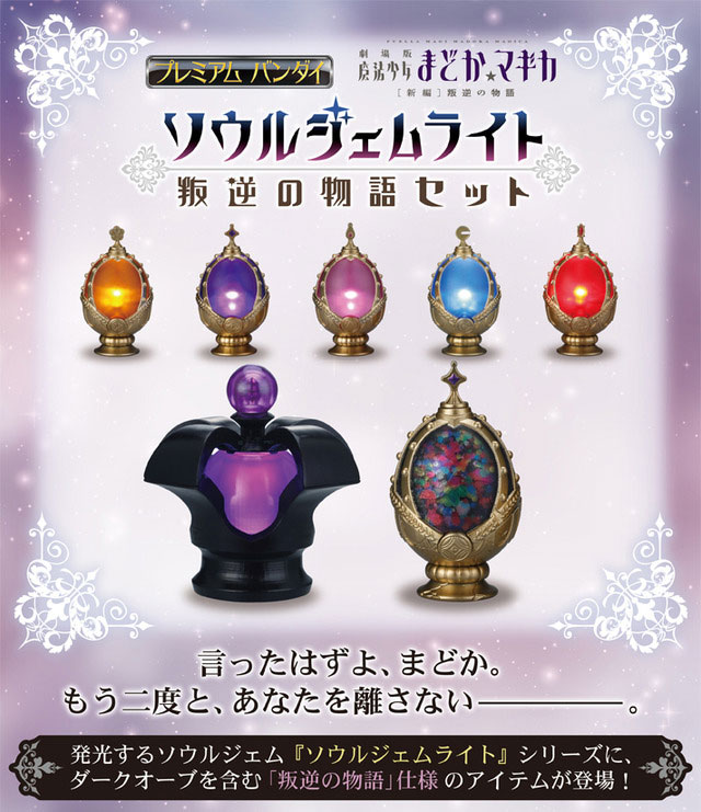 Madoka-Rebellion-Soul-Gems-Available-for-Limited-Time-Image-2