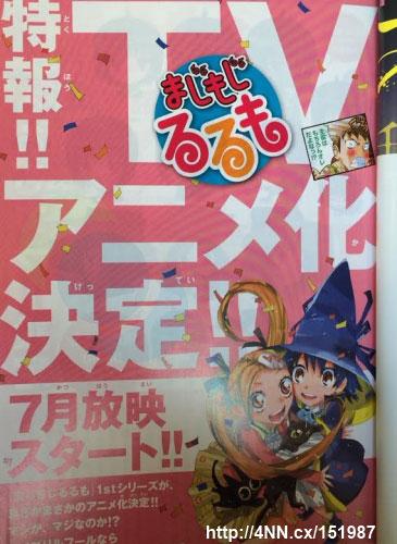 Majimoji Rurumo Anime Announced Image