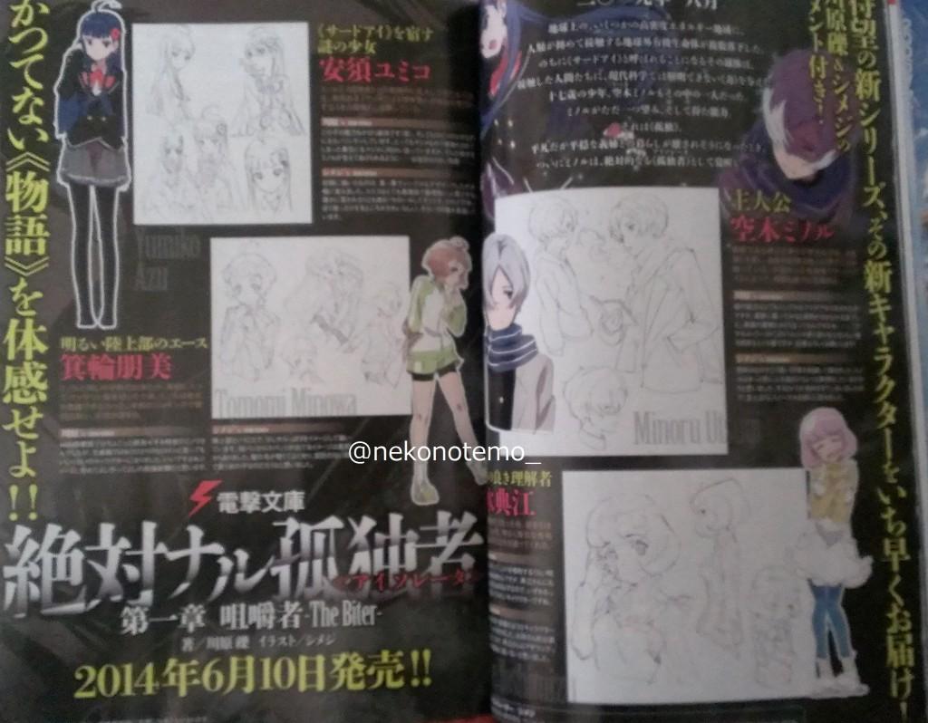 Reki Kawaharas Zettai Naru Kodoku (Absolute Solitude) Light Novel Launches in June image 2