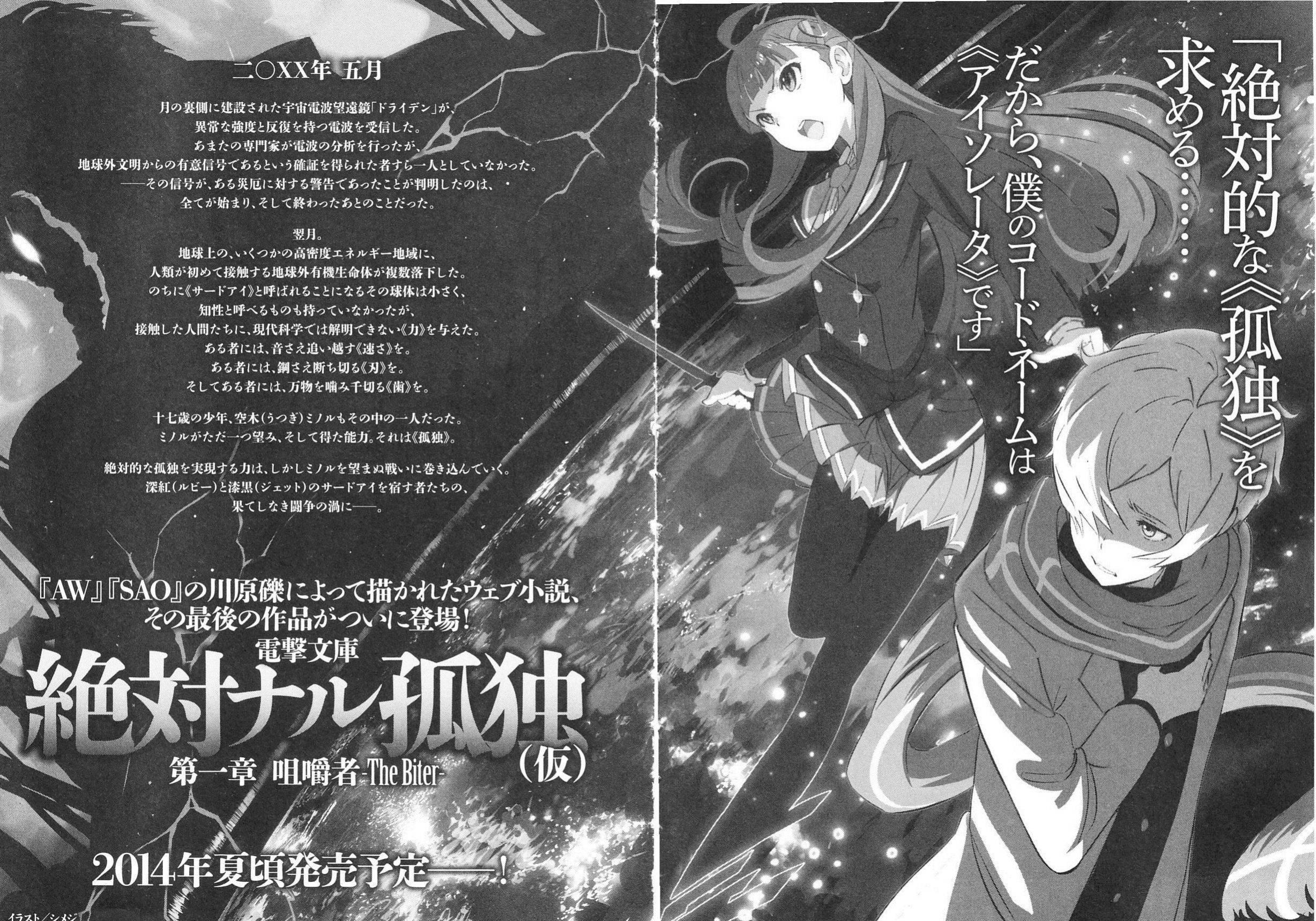 Reki Kawaharas Zettai Naru Kodoku (Absolute Solitude) Light Novel Launches in June image 3
