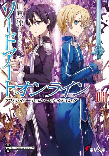 Reki Kawaharas Zettai Naru Kodoku (Absolute Solitude) Light Novel Launches in June image 4