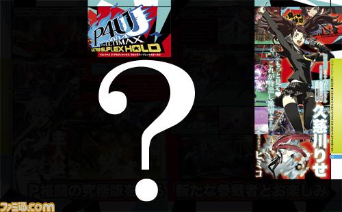Rise Kujikawa Joins Persona 4 Arena Ultimax Image