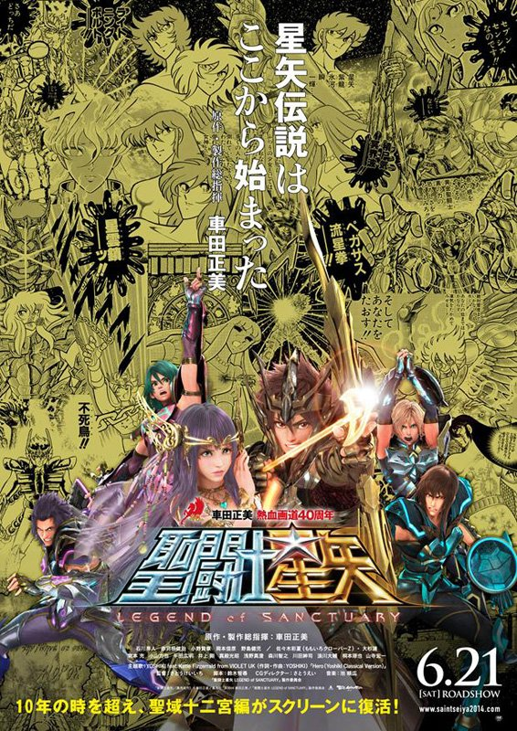 Saint Seiya Legend of Sanctuary Screens + Poster Poster Gold