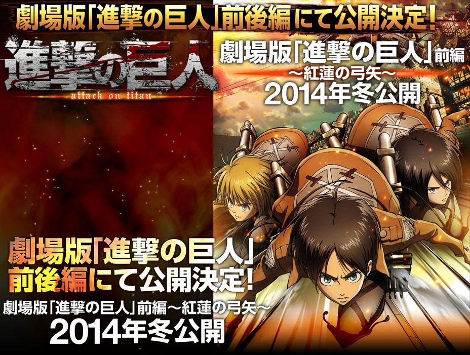 Shingeki no Kyojin Recap Films Announced Pic