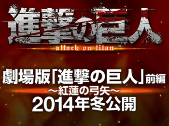 Shingeki no Kyojin Recap Films Announced