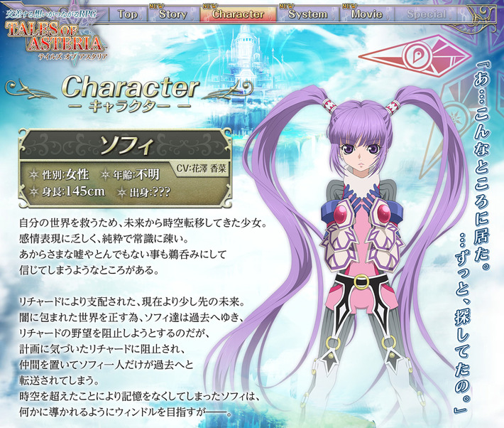 Tales of Asteria Releases on Japanese Google Play Store Image