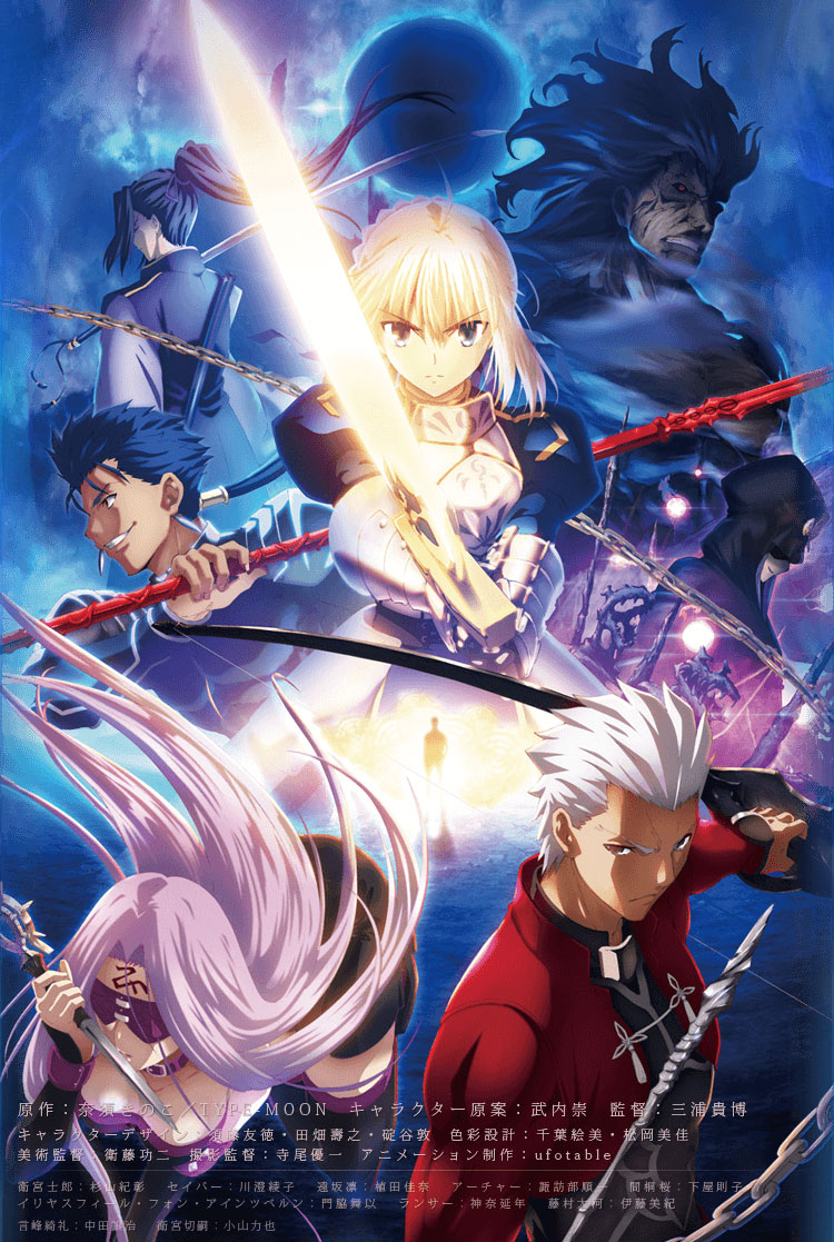Fate-stay-night-2014-Visual-1