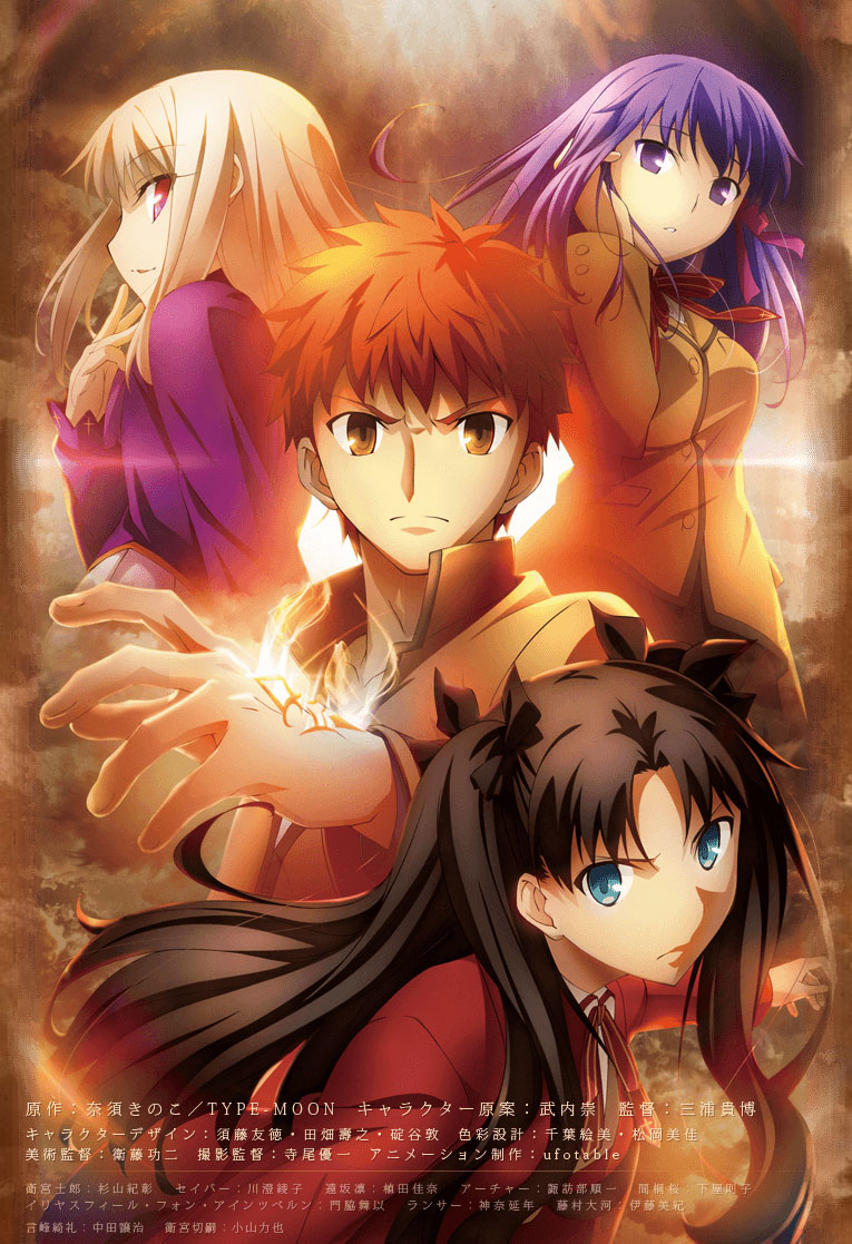 Fate-stay-night-2014-Visual-2