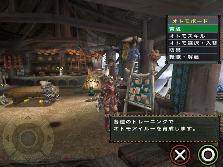Monster Hunter Portable 2nd G IOS Screen 2
