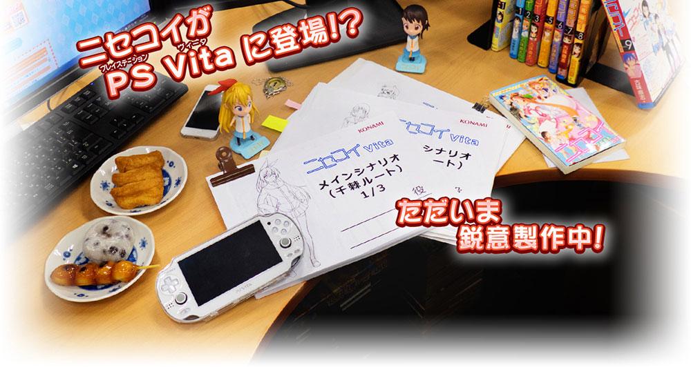 Nisekoi Vita Website Visual