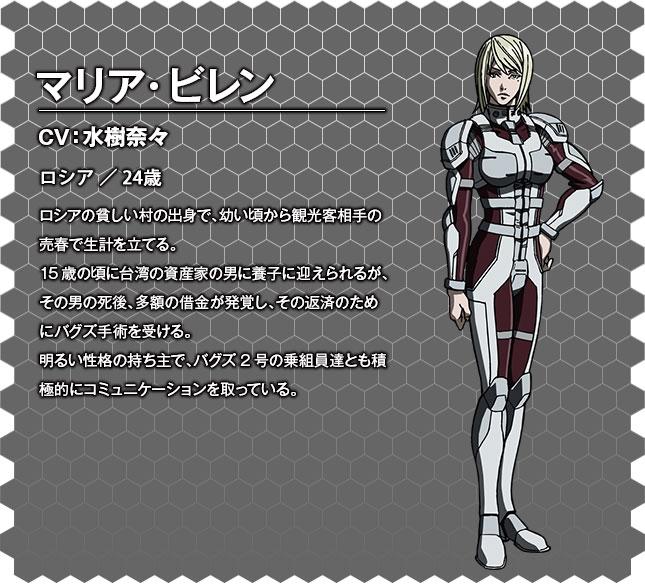 Terra Formars OVA Character Designs Maria Viren