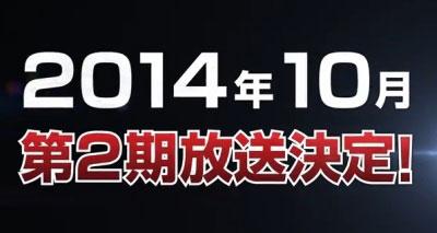 Yowamushi Pedal Season 2 Announcement Image