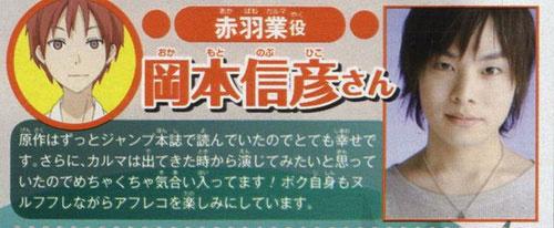 Assassination-Classroom-Cast-Karma-Akabane