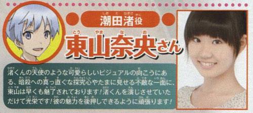 Assassination-Classroom-Cast-Nagisa-Shiota
