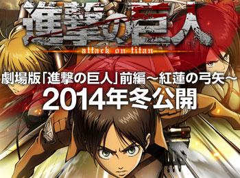Attack-on-Titan-Recap-Film-Releases-November-22