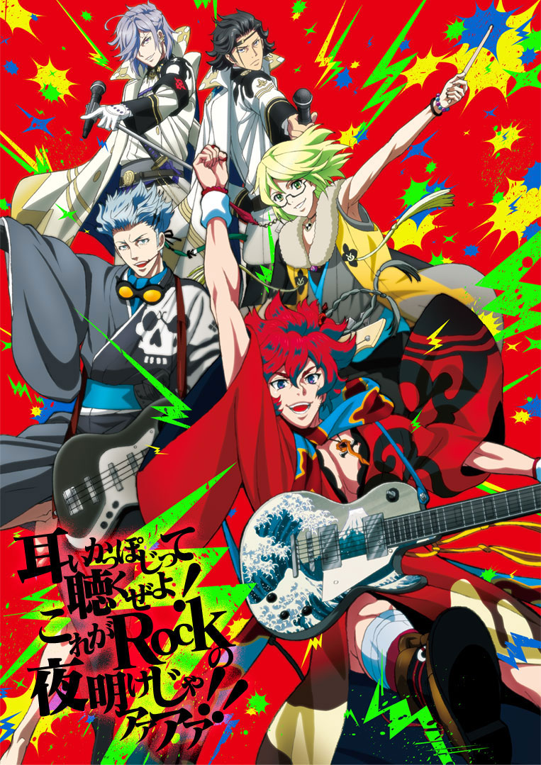 Bakumatsu Rock Visual 2