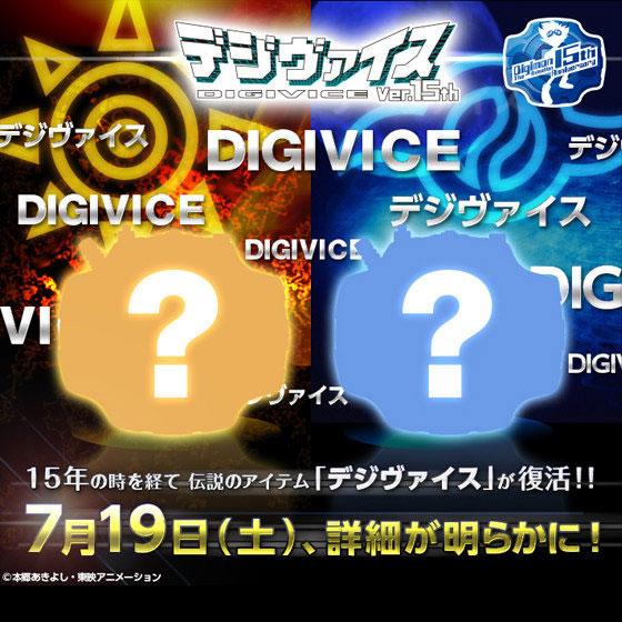 Digimon-15th-Anniversary-Digivice-Image