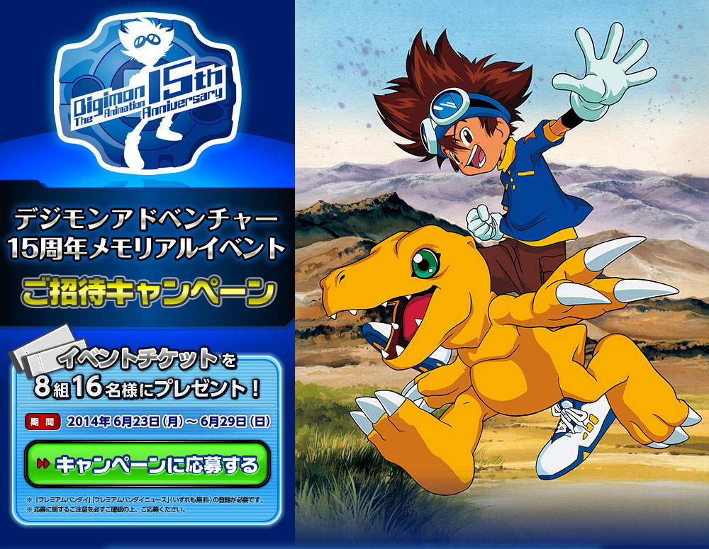 Digimon-15th-Anniversary-Image