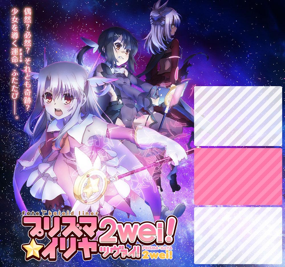 Fate-Kaleid Liner Prisma Illya 2wei! Visual 02