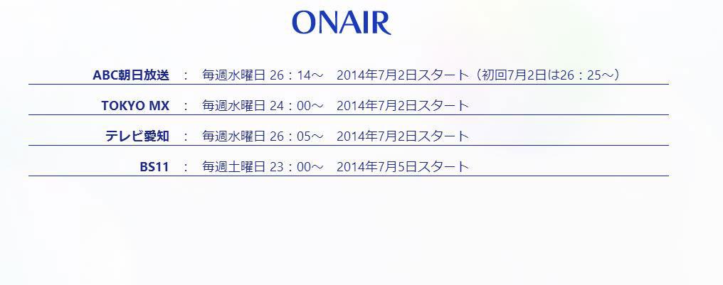 Free! Eternal Summer Air Dates