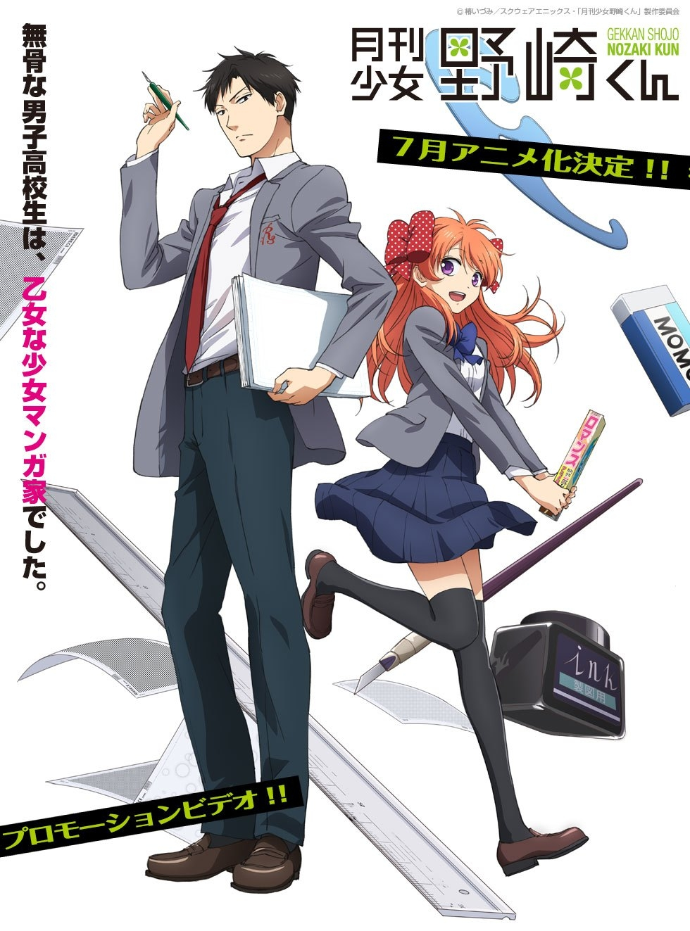 Gekkan Shoujo Nozaki-Kun Visual 1