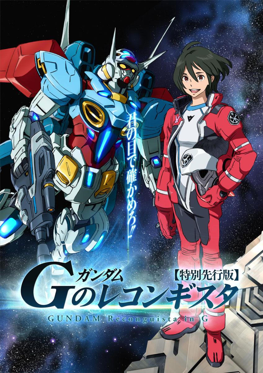 Gundam-G-no-Reconguista-Visual-01