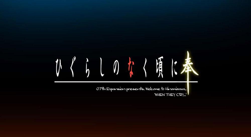 Higurashi-no-Naku-Koro-Ni-Hou-Logo