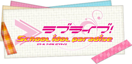 Love-Live!-School-Idol-Paradise-Logo