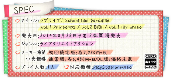 Love-Live!-School-Idol-Paradise-Specs