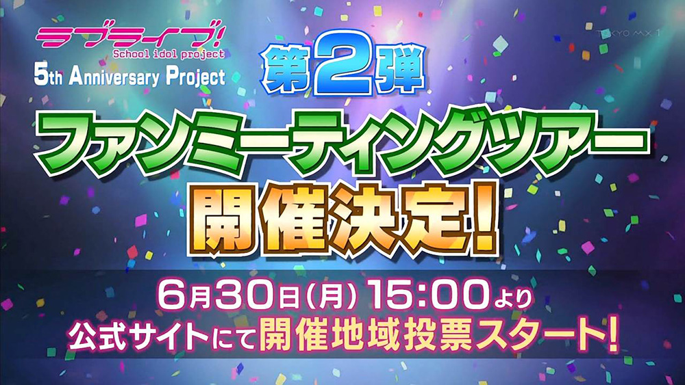 Love-Live!-School-Idol-Project-5th-Anniversary-Fan-Event-Image