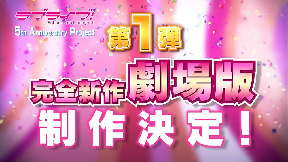 Love-Live!-School-Idol-Project-5th-Anniversary-Movie-Image