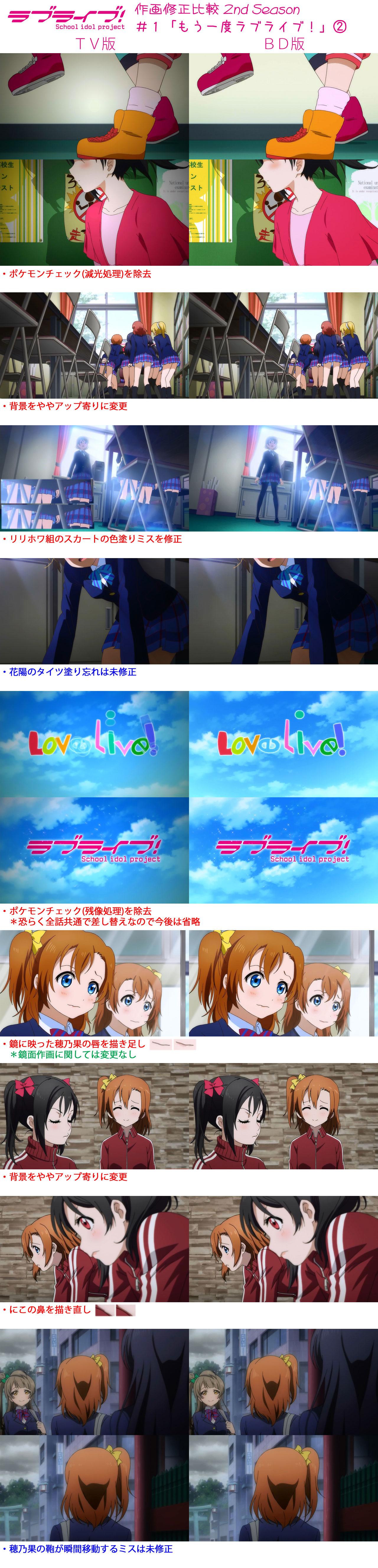 Love-Live!-School-Idol-Project-Season-2-TV-Blu-Ray-Comparison-2