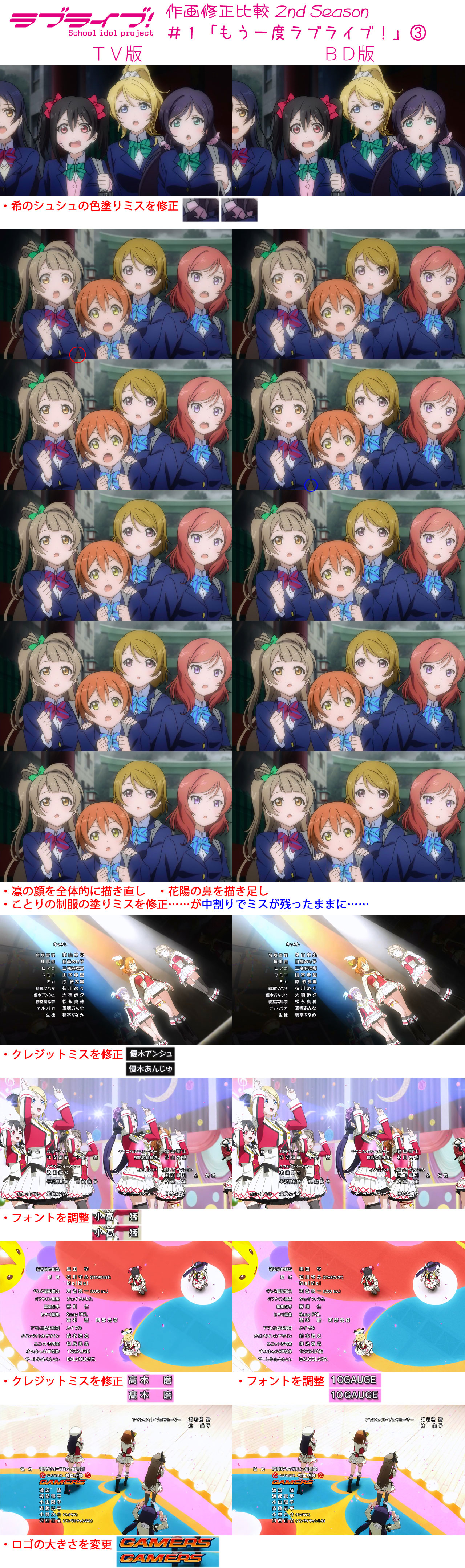 Love-Live!-School-Idol-Project-Season-2-TV-Blu-Ray-Comparison-3
