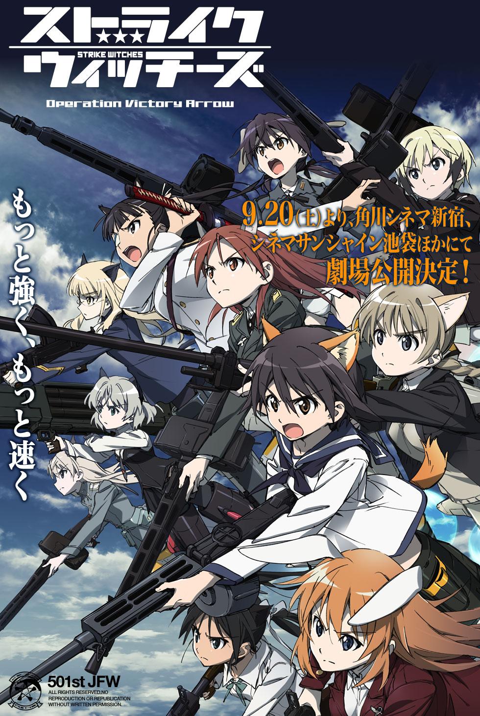 Strike Witches OVA Visual 01