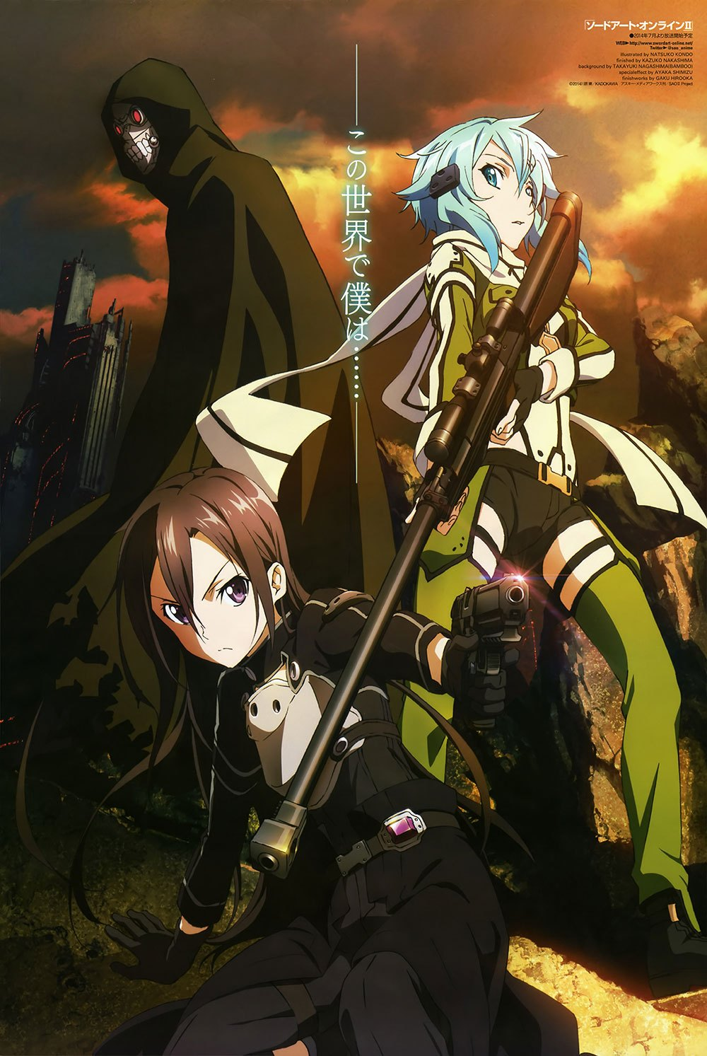 Sword Art Online II Magazine Scan 1