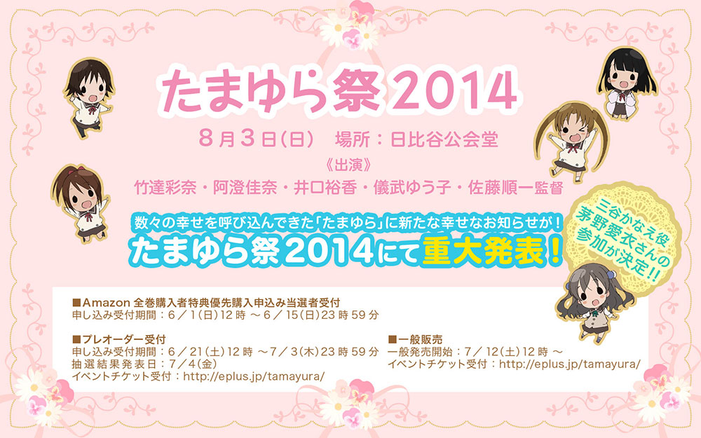 Tamayura Announcement Image