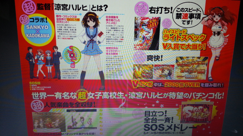 The Melancholy of Haruhi Suzumiya Pachinko Pamphlet