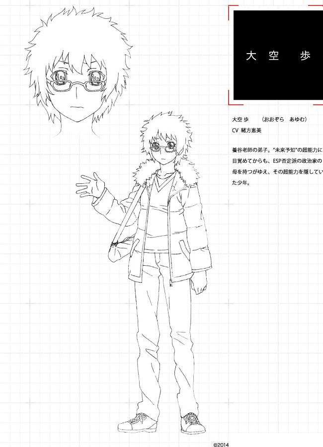 Tokyo ESP Character Design Ayumu Oozora