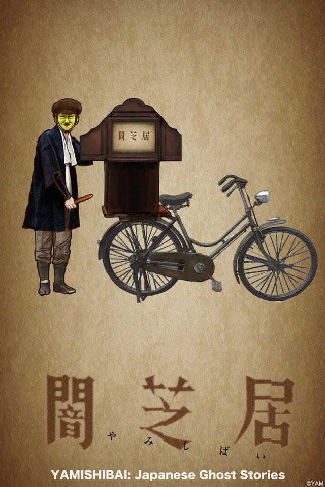 Yami Shibai Season 2 Visual