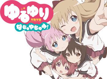 YuruYuri-OVA-YuruYuri-Nachuyachumi!-Releases-November-29th