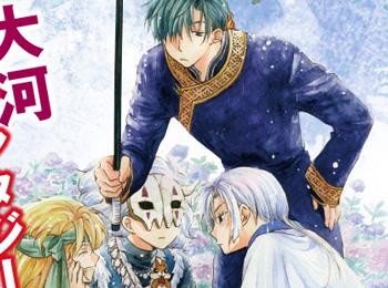 Akatsuki-no-Yona-Anime-Adaptation-Announced