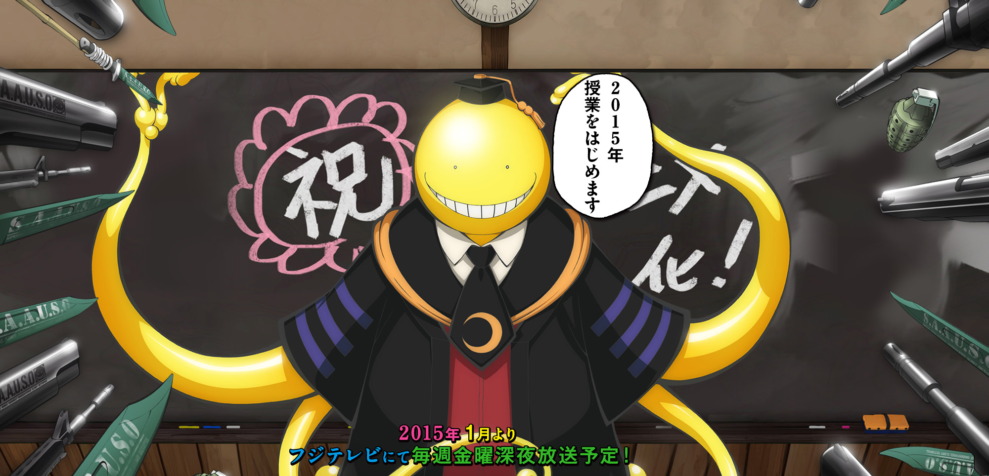 Assassination-Classroom-Website-Visual-01