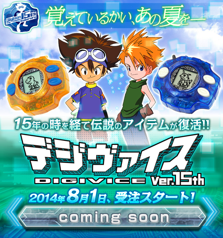 Digimon-15th-Anniversary-Digivice-July-19-Info-1