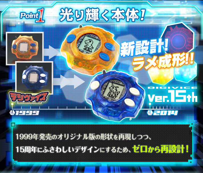 Digimon-15th-Anniversary-Digivice-July-19-Info-2